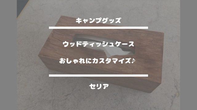 キャンプグッズ【ウッドティッシュケース・おしゃれにカスタマイズ♪】セリア