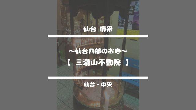 仙台情報【三瀧山不動院〜仙台四郎のお寺〜】仙台・中央