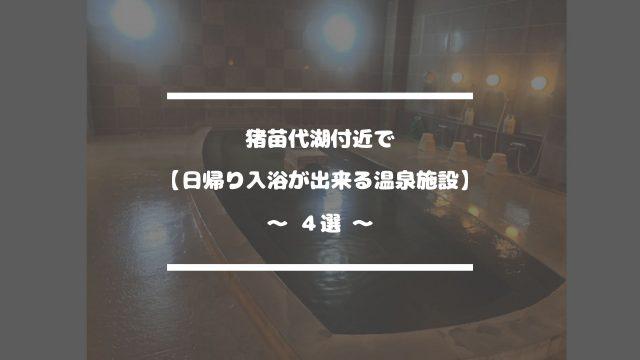 猪苗代湖付近で【日帰り入浴が出来る温泉施設】〜 4選 〜